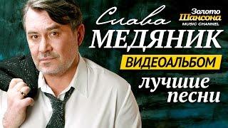 Владислав МЕДЯНИК - ЛУЧШИЕ ПЕСНИ  /ВИДЕОАЛЬБОМ/