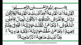 Quran Malayalam Translation Surah 106 AlQuresh with Arabic Text