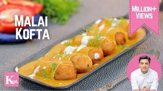 Malai Kofta Recipe मलाई कोफ़्ता रेस्टौरंट जैसा Kunal Kapur North Indian Curry Recipes | Chef Kapoor