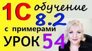 1С 8.2 Основные средства Поступление ОС на предприятие Урок 54