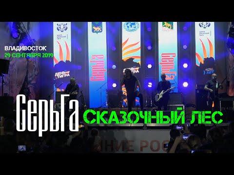 Группа СерьГа - Сказочный лес (Владивосток День тигра 2019).