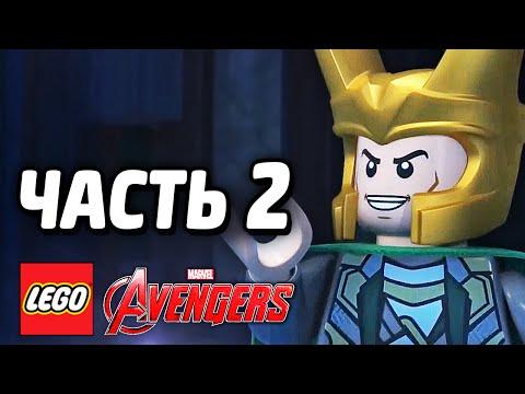 LEGO Marvel's Avengers Прохождение - Часть 2 - ЛОКИ