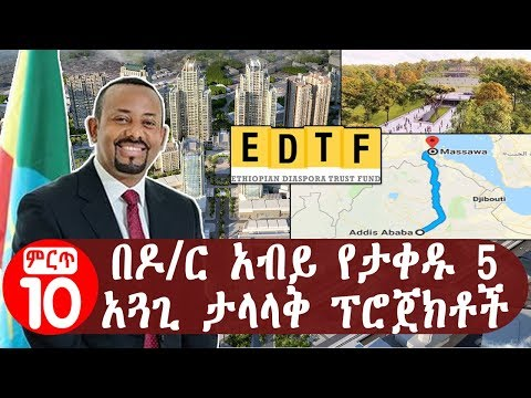 5 Exciting great projects planned by Dr. Abiy  በዶ/ር አብይ የታቀዱ 5 አጓጊ ታላላቅ ፕሮጀክቶች