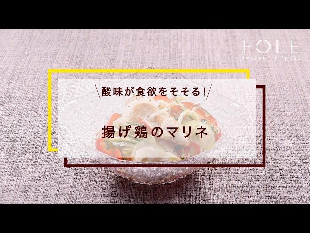 揚げ鶏のマリネのレシピ