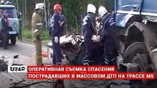 U74.RU: Оперативная съемка спасения пострадавших в массовом ДТП на трассе M5.