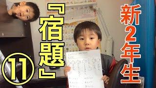 『宿題』⑪~新2年生、つばさくん~