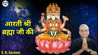 आरती श्री ब्रह्मा जी की | Aarti Shree Brahma ji ki