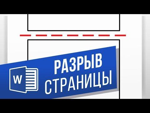 Для чего нужны разрывы страниц в Microsoft Word? Как сделать и удалить разрыв страницы в Ворд