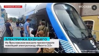 """На Ярославском вокзале презентовали новейший электропоезд """"Иволга 3.0"""""""