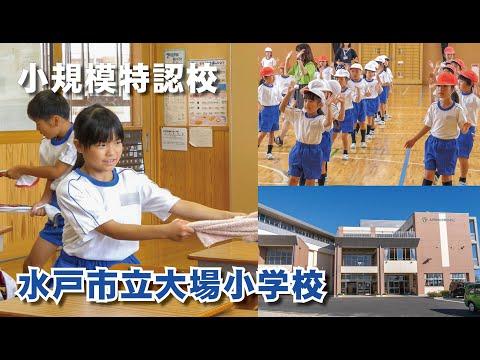 【小規模特認校】水戸市立大場小学校の紹介