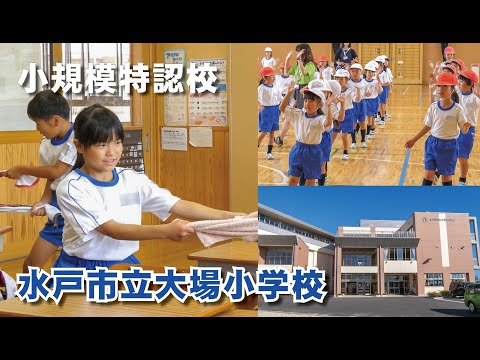 Oba Elementary School