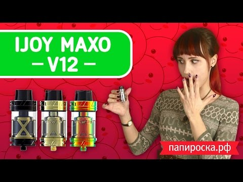 IJOY MAXO V12 SUBOHM&RTA TANK - обслуживаемый бакомайзер - видео 1
