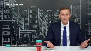 Навальный: О повышение пенсионного возраста в России