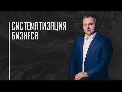 Систематизация бизнеса | Проектное управление | Формирование команды | Денис Шешуков
