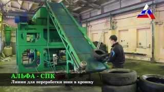Линии для переработки шин в крошку (Оборудование для малого бизнеса)
