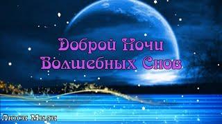 Доброй Ночи Волшебных Снов! Красивое Пожелание Открытка Спокойной Ночи!