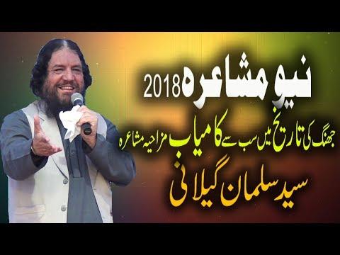 Very funny new Mushaira 2018 By Syed salman gilani