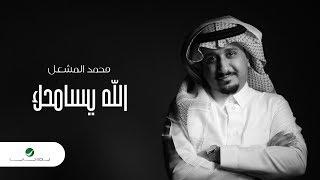Mohammad Al Meshaal … Allah Yesmhak - With Lyrics | محمد المشعل … الله يسامحك - بالكلمات