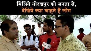 गोरखपुर की जनता फिर चाहती है Modi सरकार, कहा इस बार भाजपा को हारने नहीं देंगे
