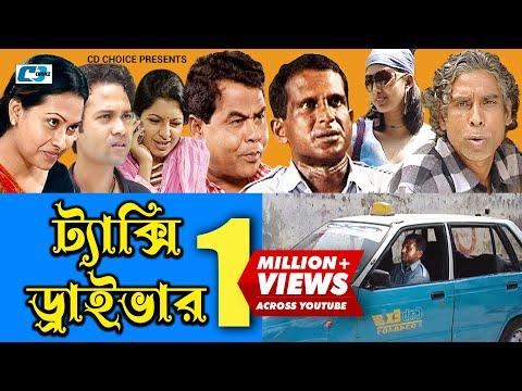 Texi Driver | Bangla Comedy Full Natok | Hasan Masud | Shohel Khan | Tipu | Nupur | Nipa
