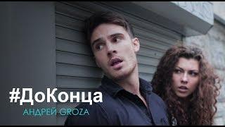 Андрей GROZA - #ДоКонца (2017)