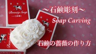 【ソープカービング 薔薇 簡単DIY 石鹸彫刻】牛乳石鹸 サンシャインスクール