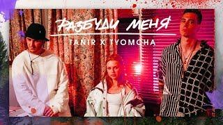 Tanir & Tyomcha   Разбуди меня