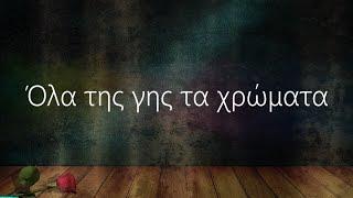 Όλα της γης τα χρώματα – Κώστας Καρυστινός (with lyrics)