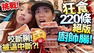 【挑戰】狂食220條絕版廚師腸!咬斷脷?!被逼中斷?!