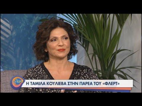 Η Ταμίλα Κουλίεβα στην παρέα του «φλΕΡΤ» | 21/12/2020 | ΕΡΤ