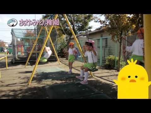 笠間市あゆみ幼稚園