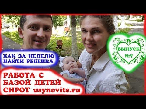 Работа с федеральной базой данных детей сирот usynovite.ru. Усыновление детей сирот.