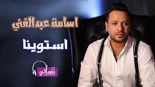 تحميل و مشاهدة اسامة عبدالغني استوينا - Osama Abd Elghany Astwina MP3