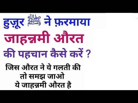 Heart Touching - हुज़ूर ﷺ ने फरमाया - Jahannami BiBi ki Pahechan || G.S World ||