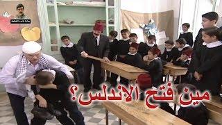 طالب مدرسة أكل قتل خير الله وماكان يجاوب الاستاذ ـ مين فتح الاندلس؟