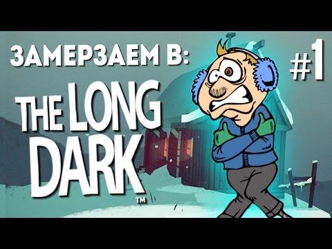 The Long Dark - Отмороженные яички! #1