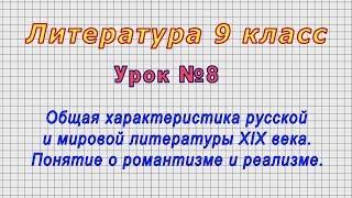 Литература 9 класс Урок 8