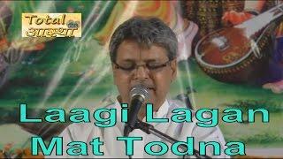 Laagi Lagan Mat Todna  Shri Radhe Krishna  Govind Bhargav Ji