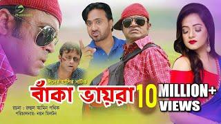 Beka Vayra | Akhomo Hasan | Eid Drama । Bangla Natok 2018