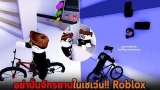 อย่าปั่นจักรยานในเซเว่น Roblox