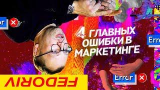 Почему ваша реклама НЕ РАБОТАЕТ? АНДРЕЙ ФЕДОРИВ №1 маркетолог Украины