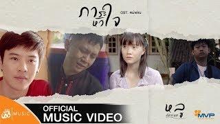 ภาระหัวใจ - หลู อัครเดช OST.หน่าฮ่าน【Official MV】