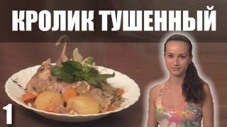 Смотреть онлайн Как вкусно приготовить кролика в духовке