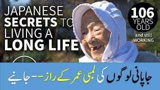 Top 9 Food secrets and Habits that make Japanese live so long and healthy- Aslam Waqar AudioPedia