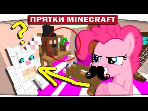 Поняшки и ЗЛОЙ кролик - My Little Pony Minecraft