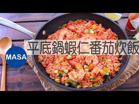 日式茄汁炊飯