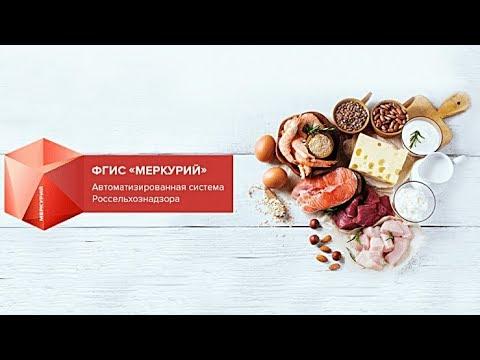 ЕГАИС для молока и мяса: в России сделают обязательной систему «Меркурий»