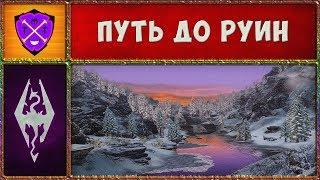 💎 Skyrim SLMP-GR #45 💎 Ох уж эти Древние Нордские 💎 Прохождение Второстепенных Квестов 💎