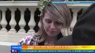 Хайди Клум тайно вышла замуж за брата солиста Tokio Hotel