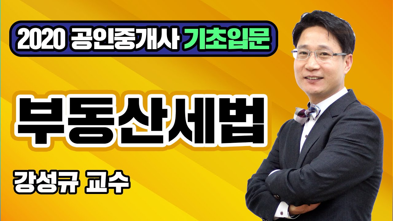 [랜드프로 강성규 교수] 2020 공인중개사 부동산세법 기초입문강의(22강)